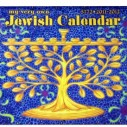 SAVE 10% Off Jewish Calendars